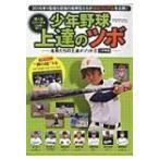 少年野球上達のツボII 2攻撃編 B・b・mook / 雑誌  〔ムック〕