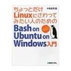 ちょっとだけLinuxにさわってみたい人のためのBash on Ubuntu on Windows入門 / 中島能和  〔本〕