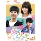 恋のスケッチ〜応答せよ1988〜 DVD-BOX2  〔DVD〕
