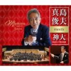 *brass&wind Ensemble* Classical / 神奈川大学吹奏楽部:  真島俊夫 Meets 神大 国内盤 〔CD〕