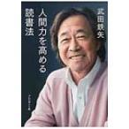 人間力を高める読書法 / 武田鉄矢  〔本〕