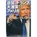 逆襲のトランプと大激変するアメリカ 日本人が知るべき「世界動乱」の危機 / ベンジャミン・フルフォード