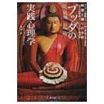 ブッダの実践心理学 アビダンマ講義シリーズ 第7巻・第8巻(合冊版) 瞑想と悟りの分析 サマタ瞑想編・ヴィパ