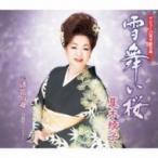 夏木綾子 / 雪舞い桜 / 浪花の母〜25周年記念バージョン〜  〔CD Maxi〕