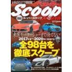 スーパーSCOOPスペシャル 2017年最新版 / ベストカー  〔ムック〕