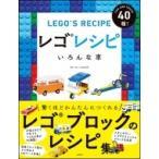 レゴレシピ いろんな車 / ウォーレン・エルスモア  〔本〕