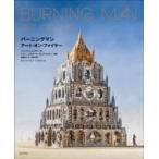 BURNING MAN ART ON FIRE / ジェニファー・レイザー  〔本〕