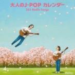 オムニバス(コンピレーション) / 大人のJ-POP カレンダー 365 Radio Songs 4月 桜  〔CD〕