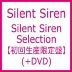 SILENT SIREN / Silent Siren Selection 【初回生産限定盤】(+DVD)  〔CD〕