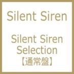 SILENT SIREN / Silent Siren Selection  〔CD〕