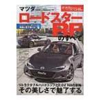 ロードスター RFのすべて モーターファン別冊 / 雑誌  〔ムック〕