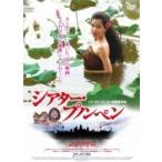 シアター・プノンペン  〔DVD〕