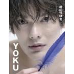 崎山つばさファースト写真集 『YOKU』 / 崎山つばさ  〔本〕