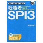 転職者SPI3 テストセンター・SPI3‐G・WEBテスティング対応 / 中村一樹  〔本〕