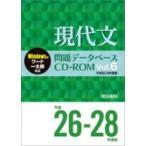 現代文問題データベースCD-ROM Vol.6 平成26-28年度版 問題データベース / 明治書院  〔本〕