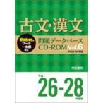 古文・漢文問題データベースCD-ROM Vol.6 平成26-28年度版 問題データベース / 明治書院  〔本〕