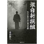 激白新撰組 七たび斬られた男の実録 / 永倉新八  〔本〕