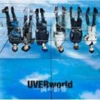 UVERworld ウーバーワールド / 一滴の影響 【初回生産限定盤】(+DVD)  〔CD Maxi〕