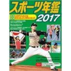 スポーツ年鑑 2017 / ポプラ社  〔本〕