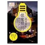 Yahoo!ローチケHMV Yahoo!ショッピング店超実践的住宅照明マニュアル LED完全対応版 / 福多佳子  〔本〕