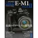 オリンパスOM-D E-M1 Mark 2 オーナーズBOOK モーターマガジンムック / 雑誌  〔ムック〕