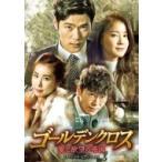 ゴールデンクロス 愛と欲望の帝国 DVD-BOX1  〔DVD〕