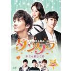 タンタラ〜キミを感じてるDVD-BOX(12枚組)  〔DVD〕