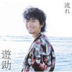 遊助 (上地雄輔) カミジユウスケ / 流れ 【初回生産限定盤B】(+DVD)  〔CD Maxi〕