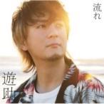 遊助 (上地雄輔) カミジユウスケ / 流れ  〔CD Maxi〕