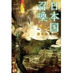 日本国召喚 ぽにきゃんBOOKSライトノベルシリーズ / みのろう  〔本〕