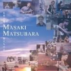 松原正樹 マツバラマサキ / 旅立ちの日 国内盤 〔CD〕