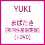 YUKI ユキ / まばたき 【初回生産限定盤】(+DVD)  〔CD〕