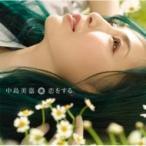 中島美嘉 ナカシマミカ / 恋をする 【初回生産限定盤】 (CD+DVD)  〔CD Maxi〕