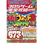 3DSゲーム完全攻略 5 / Books2  〔本〕