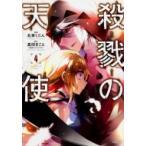 殺戮の天使 4 MFコミックスジーンシリーズ / 名束くだん  〔コミック〕
