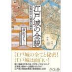 江戸城の全貌 世界的巨大城郭の秘密 / 萩原さちこ  〔本〕