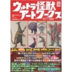 ウルトラ怪獣アートワークス1971-1980 MOBSPROOF EX 4 / 中村宏治  〔本〕