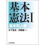 基本憲法 1 基本的人権 / 木下智史  〔本〕