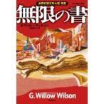 無限の書 創元海外SF叢書 / G・ウィロー・ウィルソン  〔本〕
