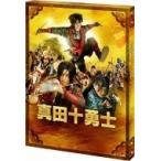映画 (Movie) / 映画 真田十勇士 DVDスペシャル・エディション  〔DVD〕