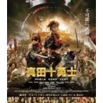 映画 (Movie) / 映画 真田十勇士 Blu-rayスタンダード・エディション  〔BLU-RAY DISC〕