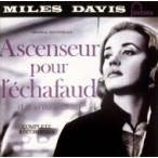 Miles Davis マイルスデイビス / Ascenseur Pour L'echafaud:  死刑台のエレベーター (完全版)(Uhqcd)  〔Hi Quality CD〕