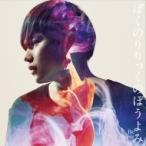 ぼくのりりっくのぼうよみ / Be Noble  〔CD Maxi〕