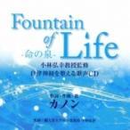 コンピレーション / Fountain Of Life-命の泉- 小林弘幸教授監修 自律神経を整える歌声cd Kanon 国内盤 〔CD〕