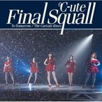 ℃-ute (Cute) キュート / To Tomorrow/ファイナルスコール/The Curtain Rises 【初回生産限定盤B】(+DVD)  〔CD Maxi〕