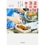 2時間で3日分の献立づくり 7人家族 ゆ-ママの台所しごと   KADOKAWA ゆ-ママ