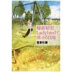 秘密結社Ladybirdと僕の6日間 / 喜多川泰  〔本〕