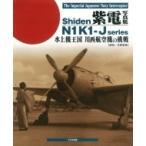 紫電写真集 水上機王国 川西航空機の挑戦 The Imperial Japanese Navy Interceptor Shiden N1K1‐J Series / 吉野泰