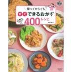 帰ってからでもすぐできるおかず400レシピ 料理コレ1冊! / 市瀬悦子  〔本〕