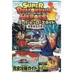スーパードラゴンボールヒーローズ スーパーヒーローズガイド Vジャンプブックス / Vジャンプ編集部  〔本〕